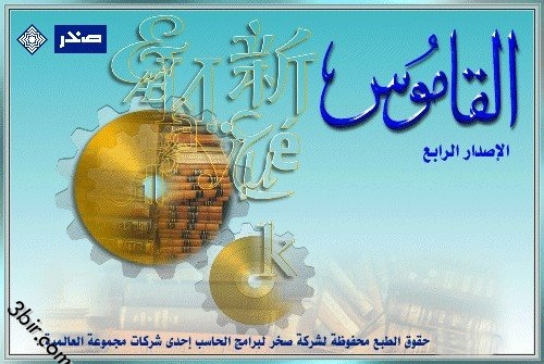 قاموس صخر متعدد اللغات(عربي انجليزي تركي )