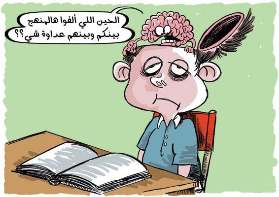 كاريكاتير مسخره عن عوده المدارس