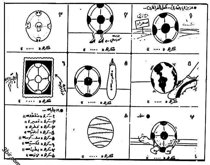اكبر مكتبة كاريكاتيرات ( كاريكتيرات رائعه ومنوعه ) الجزء الاول