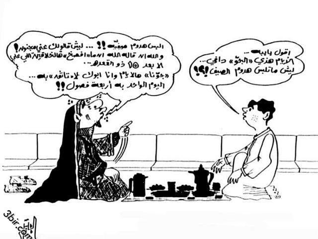 اكبر مكتبة كاريكاتيرات ( كاريكتيرات رائعه ومنوعه ) الجزء الثاني والاخير