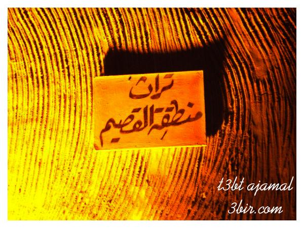زيارتي لمهرجان الجنادريه27(متحف القصيم)