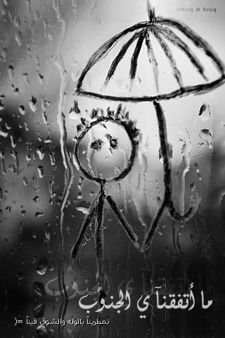 rain - صور غريبة