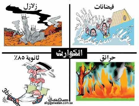 كاريكاتير - صور مضحكة