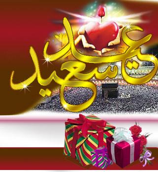 صور العيد و كروت تهنئة العيد و توقيعات و تصميمات العيد