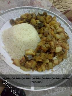 رز وخضار وطعم ولا اروع ..