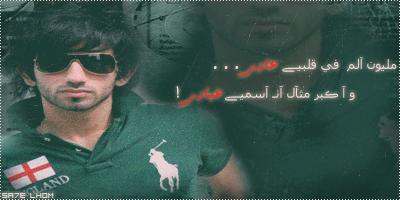 مليون الم في قلبي عاإدي ..!