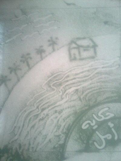 رسوماتي على الرمال<<^-^