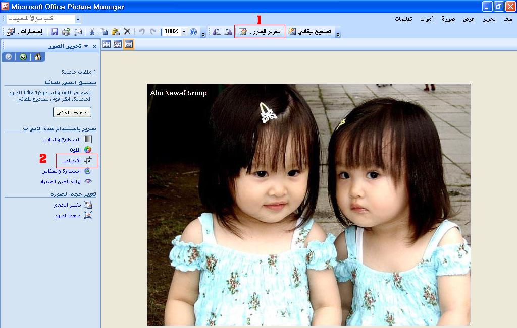 طريقة قص صورة بدون برامج