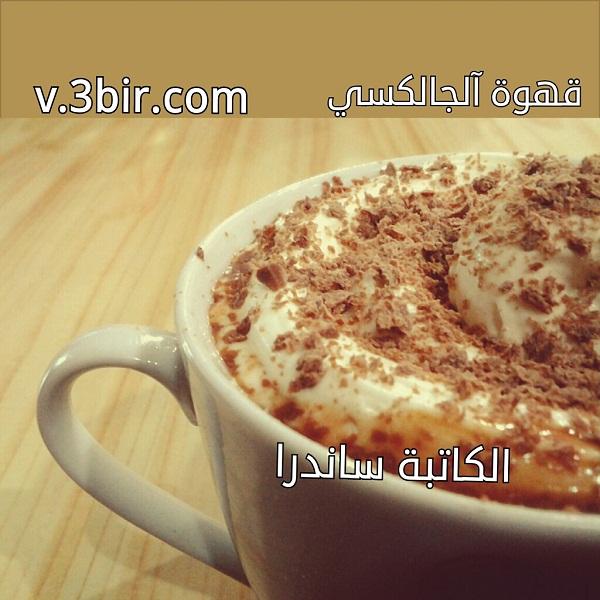 قهوة الجالكسي من مطبخي  الكاتبة ساندرا  ~