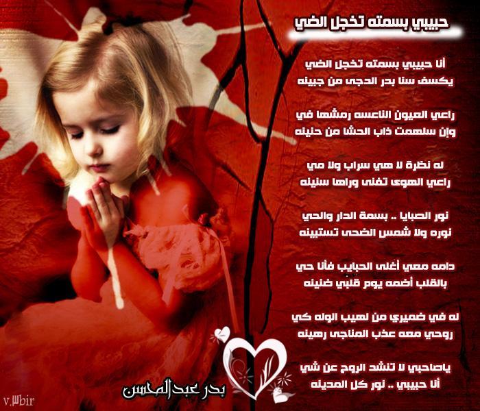 بدر بن عبدالمحسن - صور متنوعة