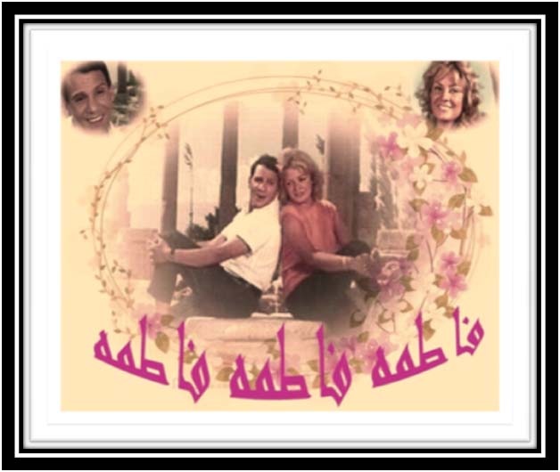 فاطمه4 - صور غريبة