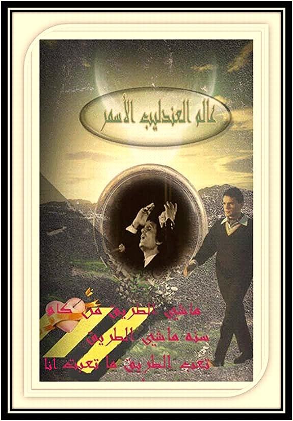 علاء علاء - صور غريبة