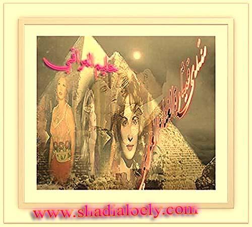 تلوين وتصميمات حليم العراقي للمحبوبة شادية  - صفحة 2 92540