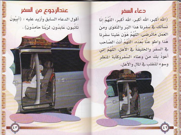 حصن المسلم للأطفال بالصور