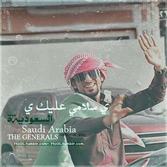 صور مشجع سعودي - صور رياضية