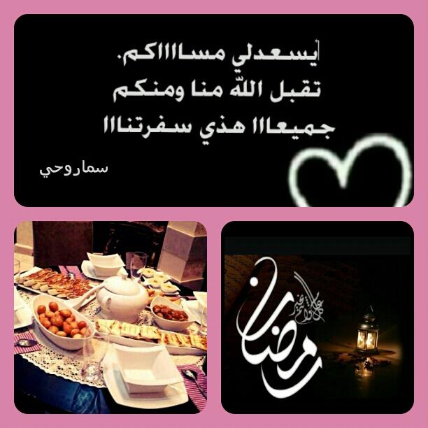 ~مسابقة  أجمل سفرةة رمضانيةة  ~