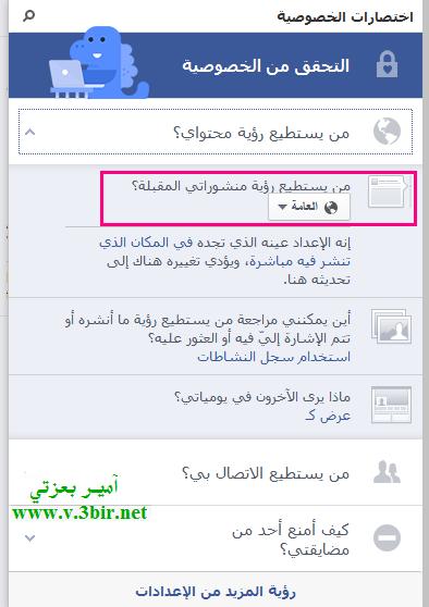 شرح اعدادات الخصوصية في الفيس بوك ..!!