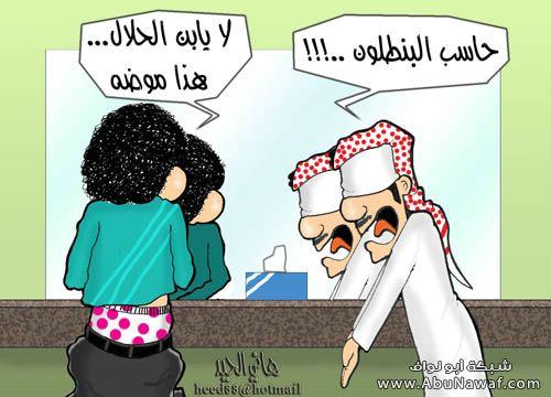 كاريكاتير مضحك - من تجميعي
