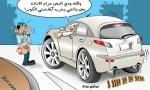 كاريكاتير حزام الامان