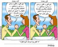 كركتيرات رمضان - صور مضحكة