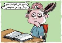 كاريكاتير العودة للمدارس - صور مضحكة